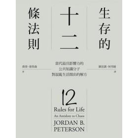生存的12條法則:當代最具影響力的公共知識分子,對混亂生活開出的解方
