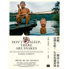 別睡,這裡有蛇!一個語言學家在亞馬遜叢林(二版)