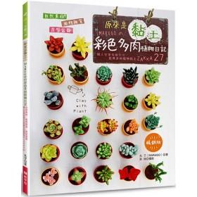 原來是黏土!MARUGO的彩色多肉植物日記:自然素材·風格雜貨·造型盆器 懶人在家也能作の經典多肉植物黏土ZAKKA 27(暢銷版)