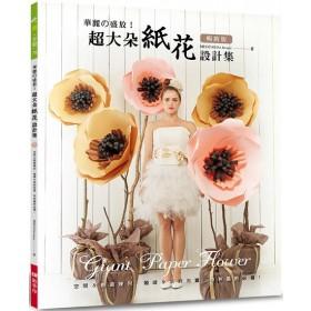 華麗の盛放!超大朵紙花設計集:空間&櫥窗陳列·婚禮&派對布置·特色攝影必備!(暢銷版)