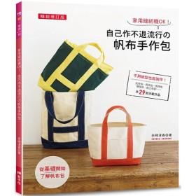 家用縫紉機OK!自己作不退流行的帆布手作包(暢銷增訂版)