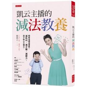 凱云主播的減法教養:輕鬆爸媽這樣教!減吼叫、減才藝、減壓力,孩子貼心又獨立。