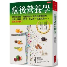 癌後營養學:抑制癌細胞、防範轉移、提升化療期體力,水腫、腹瀉、便祕、胃口差、化療貧血……該怎麼食療?