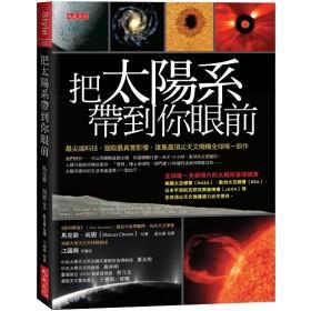 把太陽系帶到你眼前:最尖端科技、獵取最真實影像,匯集最頂尖天文機構全球唯一鉅作(讀者不斷要求,重版再來)