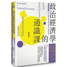 政治經濟學的通識課:思想家講堂 近代國家興盛或衰落的51個課題