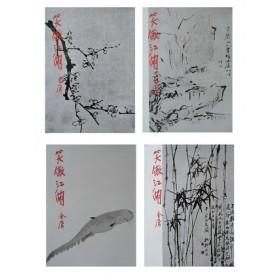 笑傲江湖(全4冊)
