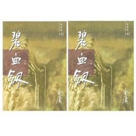碧血劍(全2冊)(新修版)