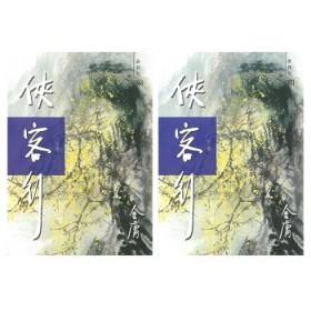 俠客行(全2冊)(新修版)