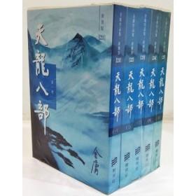 天龍八部(全5冊)(新修版)