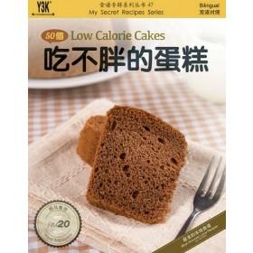 吃不胖的蛋糕