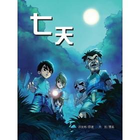 七天(漫画)