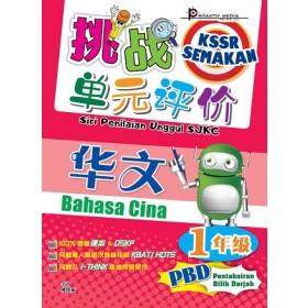 一年级 挑战单元评价华文 <Primary 1 Siri Penilaian Unggul Bahasa Cina>