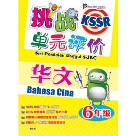 六年级 挑战单元评价华文 <Primary 6 Siri Penilaian Unggul Bahasa Cina>