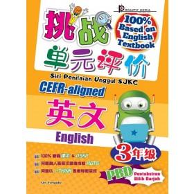 三年级 挑战单元评价英文 <Primary 3 Siri Penilaian Unggul English>