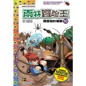 雨林冒险王10 - 突变枯叶螳螂