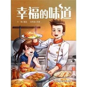 幸福的味道(漫画)