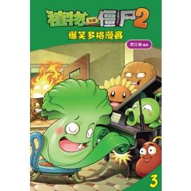 植物大战僵尸2-爆笑多格漫画3