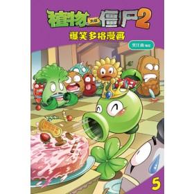 植物大战僵尸2-爆笑多格漫画5