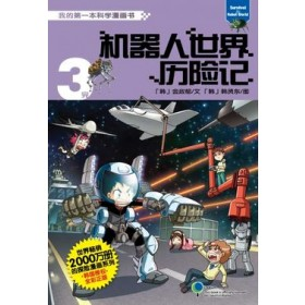 机器人世界历险记 03 - SIRW3