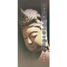 千手千眼無礙大悲心陀羅尼(抄經本)