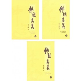 佛法真义(全3册)
