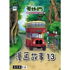 哥妹俩:漫画故事(13)