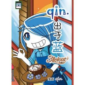 qin.出于蓝 3licious