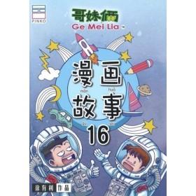哥妹俩:漫画故事(16)