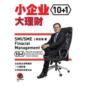 小企业大理财创业学