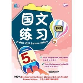 五年级国文练习 <Primary 5 Praktis KSSR Bahasa Melayu>