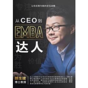 从CEO到EMBA达人
