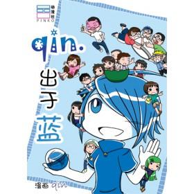 qin.出于蓝