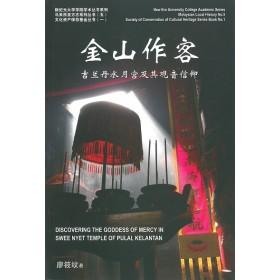 金山作客:吉兰丹水月宫及其观音信仰