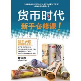 货币时代:新手必修课