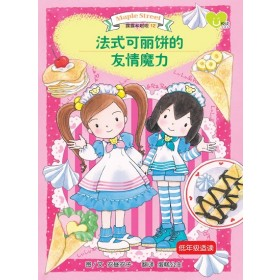 露露和啦啦:法式可丽饼的友情魔力
