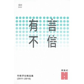 有言不信:华教评论精选集(2011-2016)