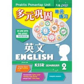 二年级 多元巩固单元练习 英文 <Primary 2 Praktis Pemantap Unit English>