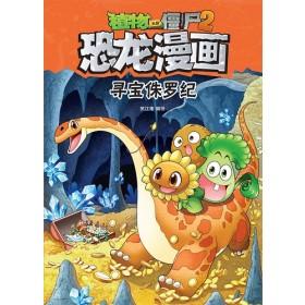 植物大战僵尸2·恐龙漫画:寻宝侏罗纪