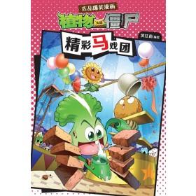 植物大战僵尸2·吉品爆笑漫画:精彩马戏团