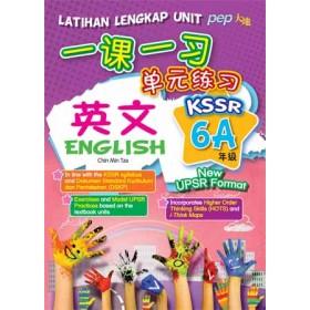 六年级 A 一课一习单元练习 英文 <Primary 6A Latihan Lengkap Unit English)