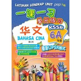 六年级 A 一课一习单元练习 华文 <Primary 6A Latihan Lengkap Unit Bahasa Cina)