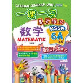 六年级 A 一课一习单元练习 数学 <Primary 6A Latihan Lengkap Unit Matematik)