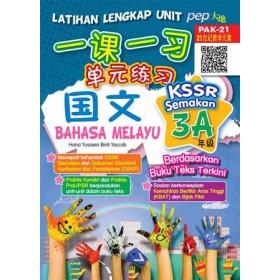 三年级 A 一课一习单元练习 国文 <Primary 3A Latihan Lengkap Unit Bahasa Melayu>