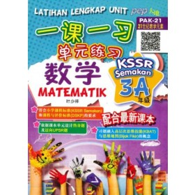 三年级 A 一课一习单元练习 数学 <Primary 3A Latihan Lengkap Unit Matematik>