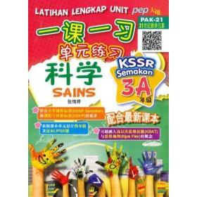 三年级 A 一课一习单元练习 科学 <Primary 3A Latihan Lengkap Unit Sains>