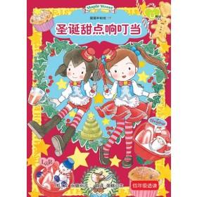 露露和啦啦:圣诞甜点响叮当