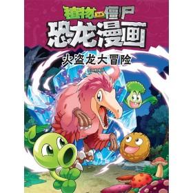 植物大战僵尸2·恐龙漫画:火盗龙大冒险