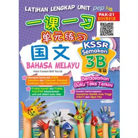 三年级 B 一课一习单元练习 国文 <Primary 3B Latihan Lengkap Unit Bahasa Melayu>
