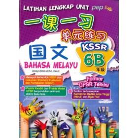 六年级 B 一课一习单元练习 国文 <Primary 6B Latihan Lengkap Unit Bahasa Melayu>