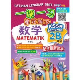 二年级 B 一课一习单元练习 数学 <Primary 2B Latihan Lengkap Unit Matematik>